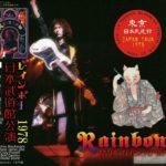 RAINBOW レインボー / 1978年1月22日日本武道館公演